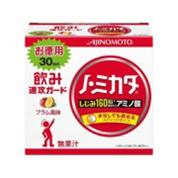 味の素 AJINOMOTO ノ・ミカタ スティックタイプ 30本入【代引きの場合】大型商品と同一注文不可・最短日配送