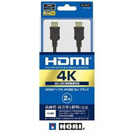 HORI ホリ HDMIケーブル 4K対応 2m ブラック【PS4/PS3/Wii U/XboxOne/Xbox360】