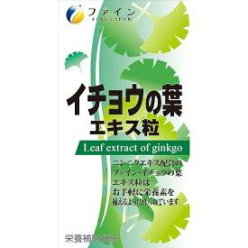 ファイン FINE JAPAN ファイン イチョウの葉エキス粒 400粒【wtcool】