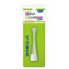 サンスター SUNSTAR 歯ブラシDoクリアLED仕上げ磨き用替ブラシ
