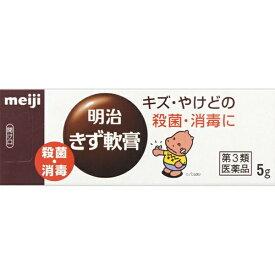 【第3類医薬品】 明治きず軟膏(5g)【wtmedi】明治 meiji