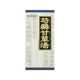【第2類医薬品】 「クラシエ」 漢方芍薬甘草湯エキス顆粒(45包)〔漢方薬〕【wtmedi】クラシエ Kracie