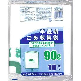 日本技研工業 NIPPON GIKEN INDUSTRIAL NZV-91半透明ごみ収集袋90L10P