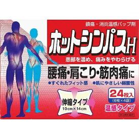 【第3類医薬品】 ホットシンパスH(24枚)【wtmedi】タカミツ TAKAMITSU