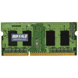 BUFFALO バッファロー PC3L-12800 (DDR3L-1600)対応ノートPC用メモリー S.O.DIMM(2GB) D3N1600-LX2G