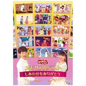 ポニーキャニオン PONY CANYON 「おかあさんといっしょ」メモリアルベスト〜しあわせをありがとう〜 【DVD】