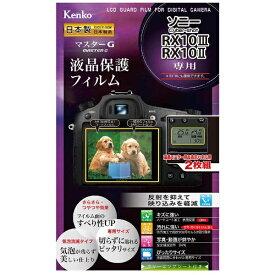 ケンコー・トキナー KenkoTokina マスターG液晶保護フィルム(ソニー サイバーショット RX10III/RX10II専用) KLPM-SCSRX10M3[KLPMSCSRX10M3]