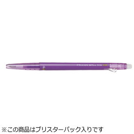 パイロット PILOT [ゲルインキボールペン] フリクションボールスリム 038 (消えるボールペン)パック パープル (ボール径:0.38mm) P-LFBS18UF-PU