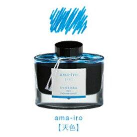 パイロット PILOT [万年筆インキ] iroshizuku -色彩雫- アマイロ 50ml INK-50-AMA