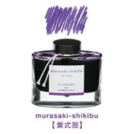 パイロット PILOT [万年筆インキ] iroshizuku -色彩雫- ムラサキシキブ 50ml INK-50-MS