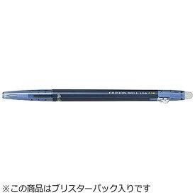 パイロット PILOT [ゲルインキボールペン] フリクションボールスリム 038 (消えるボールペン)パック ブルーブラック (ボール径:0.38mm) P-LFBS18UF-BB