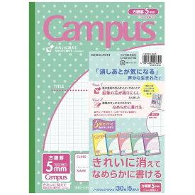 コクヨ KOKUYO [ノート] キャンパスノート(用途別) 5mm方眼罫 5色パック (セミB5・5mm方眼罫・30枚) ノ-30VS10-5X5