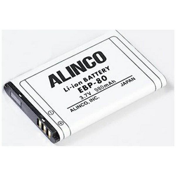 アルインコ ALINCO リチウムイオンバッテリーパック EBP80