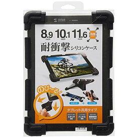 サンワサプライ SANWA SUPPLY 8.9〜11.6インチタブレット用[横幅 240〜285mm] 耐衝撃シリコンケース ブラック PDA-TABH4BK[PDATABH4BK]