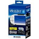 HORI リモートプレイアシストアタッチメント for PlayStation Vita【PSV(PCH-2000)】