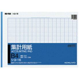 コクヨ KOKUYO [集計用紙] 集計用紙 B4・横型・50枚 シヨ-16