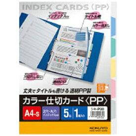 コクヨ KOKUYO [ファイル] ファイル用カラー仕切りカード (サイズ:A4-S、2穴、5山、1組) シキ-P20