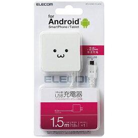 エレコム ELECOM [micro USB]ケーブル一体型AC充電器 (1.5m・ホワイトフェイス)MPA-ACMBC154WF[MPAACMBC154WF]