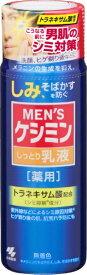 小林製薬 Kobayashi 薬用メンズケシミン乳液 (110ml)