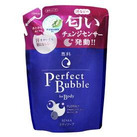 資生堂 shiseido 専科 パーフェクトバブル フォーボディー つめかえ用 (350ml)【rb_pcp】