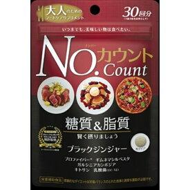 メタボリック metabolic ナンバーカウント 90粒【wtcool】