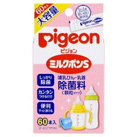 ピジョン pigeon ピジョン ミルクポンS 60本入〔洗浄・消毒(哺乳びん)〕