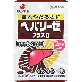 【第3類医薬品】 ヘパリーゼプラスII(6錠)〔ビタミン剤〕ゼリア新薬工業 ZERIA