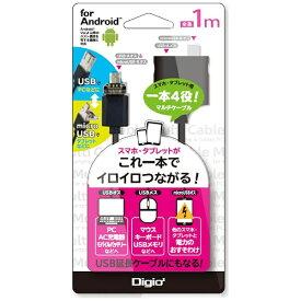 ナカバヤシ Nakabayashi タブレット/スマートフォン対応[Android・USB microB・USBホスト機能] USBマルチケーブル 1m・ブラック (USB microB→USB A 接続) ZUH-OTGM10BK[ZUHOTGM10BK]