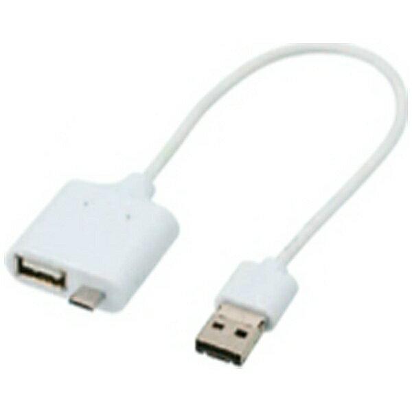 ナカバヤシ タブレット/スマートフォン対応[Android・USB microB・USBホスト機能] USBマルチケーブル 0.2m・ホワイト (USB microB→USB A 接続) ZUH-OTGM02W