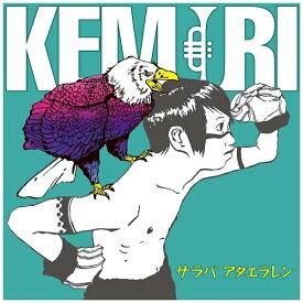 エイベックス・エンタテインメント Avex Entertainment KEMURI/サラバ アタエラレン(DVD付) 【CD】