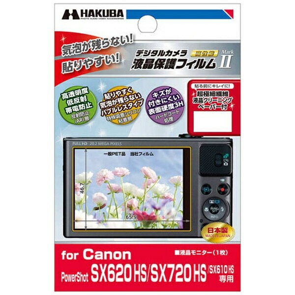 ハクバ 液晶保護フィルム MarkII(Canon PowerShot SX620 HS / SX720 HS / SX610 HS 専用)DGF2CASX620