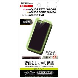 レイアウト rayout AQUOS ZETA SH-04H / AQUOS SERIE SHV34 / AQUOS Xx3用 背面保護フィルム TPU 光沢 RT-AQH4F/WB1