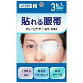 川本産業 KAWAMOTO 貼れる眼帯 3枚入