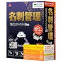 【送料無料】 メディアドライブ 〔Win版〕 やさしく名刺ファイリング PRO v.14.0 高速カラースキャナ付 (2ライセンス)