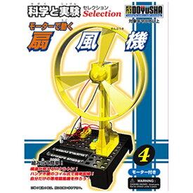 童友社 DOYUSHA 科学と実験セレクション No.4 扇風機