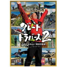 NHKエンタープライズ nep グレートトラバース2 〜日本二百名山一筆書き踏破〜 【DVD】