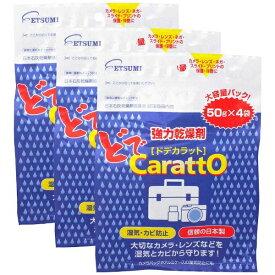 エツミ ETSUMI ドデカラット乾燥剤お買得3袋セット V81730