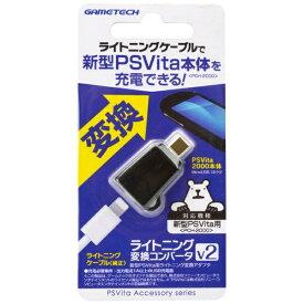 ゲームテック GAMETECH ライトニング変換コンバータV2【PSV(PCH-2000)】
