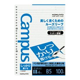 コクヨ KOKUYO [ルーズリーフ] キャンパスルーズリーフ (しっかり書ける) (B5・B罫ドット・100枚) ノ-S836BT