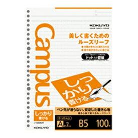 コクヨ KOKUYO [ルーズリーフ] キャンパスルーズリーフ (しっかり書ける) (B5・A罫ドット・100枚) ノ-S836AT