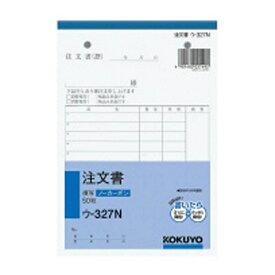コクヨ KOKUYO [複写簿] ノーカーボン複写簿 注文書 (B6タテ型・13行・50組) ウ-327N