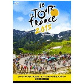 ハピネット ツール・ド・フランス2015 オフィシャル・ドキュメンタリー23日間の舞台裏 【DVD】
