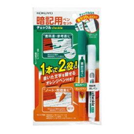 コクヨ KOKUYO [水性マーカー] 暗記用ペンセット チェックル (暗記用ペン・暗記用消しペン・赤シート) PM-M120-S
