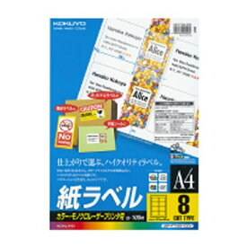 コクヨ KOKUYO シール カラーLBP&PPC用 カラー&モノクロ対応 LBP-F7165-100N [A4 /100シート /8面]【wtcomo】
