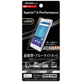 レイアウト rayout Xperia X Performance用 液晶保護フィルム 耐衝撃 ブルーライトカット 反射防止 RT-RXPXPFT/ALH