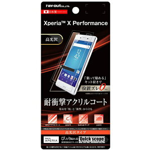 レイアウト rayout Xperia X Performance用 液晶保護フィルム 5H 耐衝撃 アクリルコート 高光沢 RT-RXPXPFT/Q1