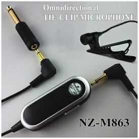 南豆無線 NANZU 分離型タイクリップマイク NZ-M863[NZM863]