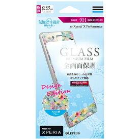 MSソリューションズ Xperia X Performance用 GLASS PREMIUM FILM 全画面保護 ソフトフィット デザインガラス Flower柄 ブルー 0.33mm LEPLUS LP-XPXPFGFFBL