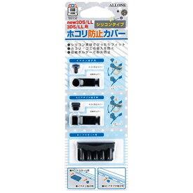 アローン ALLONE new3DS用ホコリ防止カバー【New3DS LL/New3DS/3DS LL/3DS】