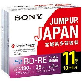 ソニー SONY 11BNE1VSPS2 録画用BD-RE Sony ホワイト [11枚 /25GB /インクジェットプリンター対応][ブルーレイディスク 繰り返し録画用 11BNE1VSPS2]